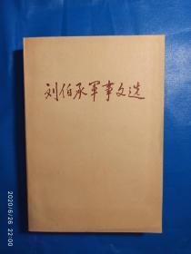 刘伯承军事文选(A52箱)