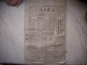 解放区~1948年8月6日【新华日报-太行版】香港各民主党派致电毛主席-赞同召开政协会议,建立民主联合政府