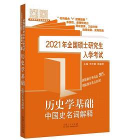 2021年全国硕士研究生入学考试·历史学基础·中国史名词解释