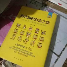 刘大猫的财富之旅