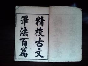 A82,民国3年上海章福记书局精石印本:古文笔法百篇,线装4册20卷全,印刷精良,品不错。朱笔圈点