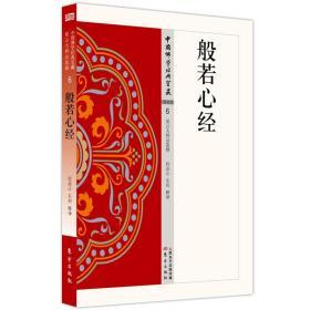 中国佛学经典宝藏:般若心经