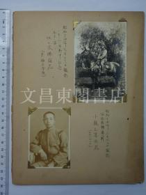 民国时期 白城子  陕西榆林靖边县 海南岛  日军原版老照片7张