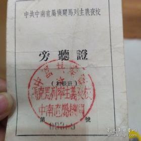 50一60年代《中共中南直属机关马列主义夜校》旁证证