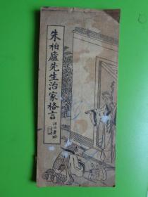 朱柏庐先生治家格言 民国字帖(尚古山房)【每页拍有图 自鉴】