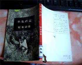 日文原版:半生の记