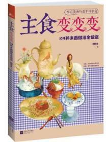 全新正版图书 主食变变变-884种米面做法全放送 咖啡鱼 江苏文艺出版社 9787539958712 胖子书吧