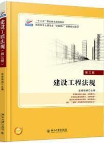 全新正版图书 建设工程法规 皇甫婧琪 北京大学出版社 9787301292211 胖子书吧