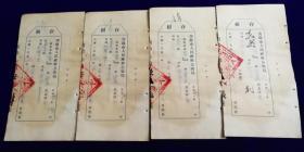 特价处理1951年青岛公安局通行证存根4张共48元包老