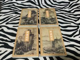 金庸武侠小说:神雕侠侣(一二三四册),1999年二版一印,有防伪标签,保正版!