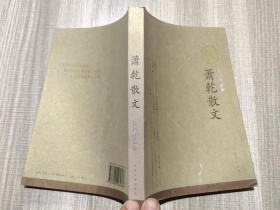 萧乾散文 插图珍藏版