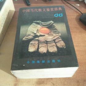 中国当代散文鉴赏辞典