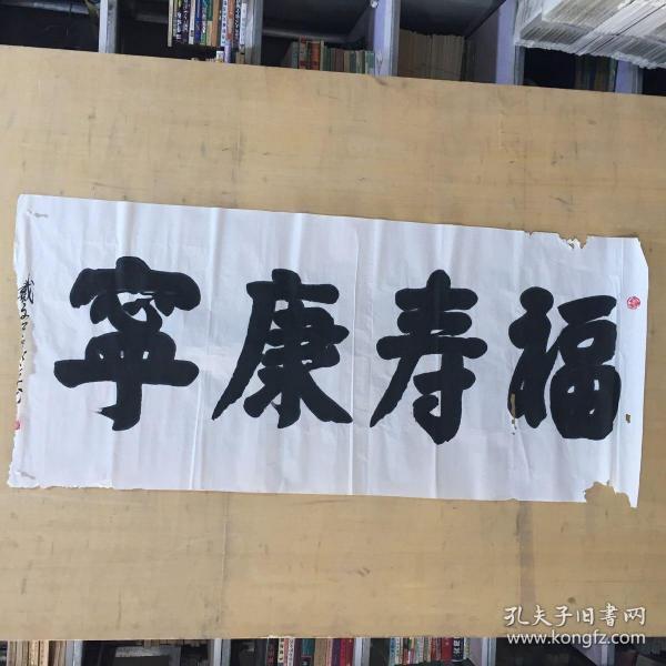 戴文学书法作品 福寿康宁【伤款 破损 详见照片 品相自鉴】