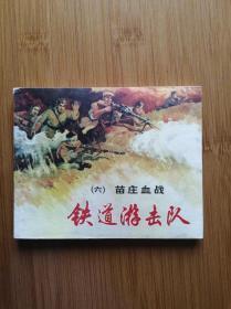 铁道游击队(六)苗庄血战