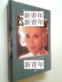 稀缺, 《 莎莎嘉宝: 一个人一生是不够的 》  约1992年出版, 精装