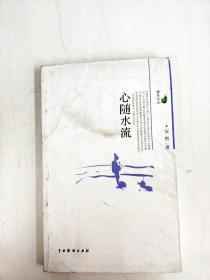 HA1002478 心随水流【一版一印】【作者签赠本,书面书边略有污渍】