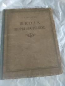 双簧管初级教程  《8开,精装,俄文原版,莫斯科国立音乐出版社》