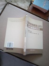 烟草控制框架公约与中国烟草百问