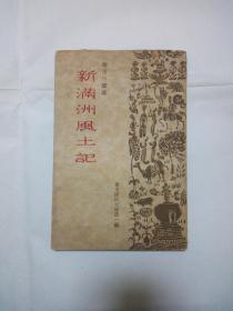 新满洲风土记(日文),毛边本!书品好!