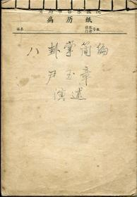 八卦掌简编-尹玉章 手绘本