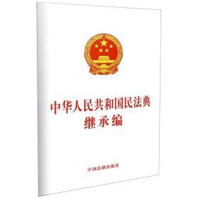 中华人民共和国民法典继承权编