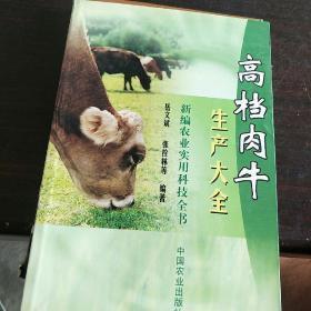 高档肉牛生产大全——新编农业实用科技全书。