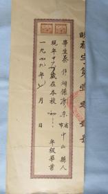"""初中毕业生毕业证存根——""""晓初字壹零贰號""""——1947.7——带两张民国税票"""