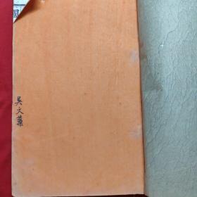 吴文藻 签名本 钤印 本  姚氏本战国策 一册 线装 中国社会学奠基人,是费孝通 瞿同祖 林耀华 的老师