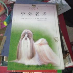 生活情趣丛书  中外名犬