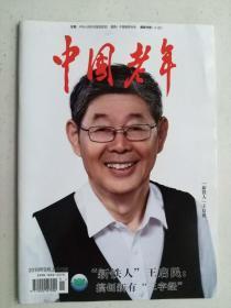 中国老年 2019年9月 上半月版