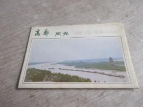 高邮风景  明信片  8张