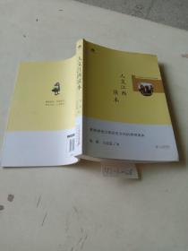 人文江西读本