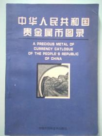 中华人民共和国贵金属币图录