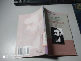 诺贝尔——布老虎传记文库·巨人百传丛书:科学家卷  无字迹