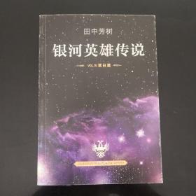 银河英雄传说(10   落日篇)