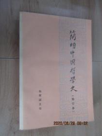 简明中国哲学史【修订版】