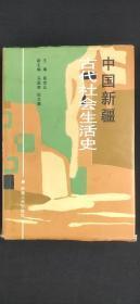 中国新疆古代社会生活史.