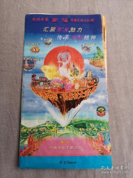 锦绣中华 中国民俗文化村宣传折页、导游图