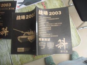 战争 2003 第2期