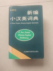 新编小汉英词典