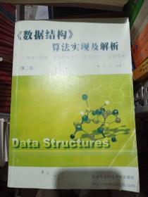 数据结构算法实现及解析