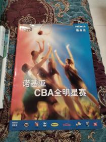 【签名本】姚明、巴特尔、刘玉栋、胡卫东等18名篮球巨星签名《2001CBA全明星赛节目单》