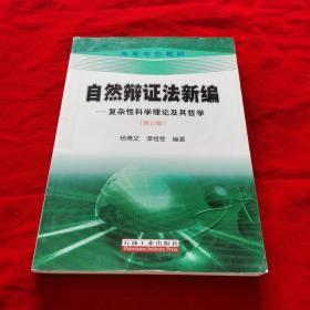 高等学校教材·自然辩证法新编:复杂性科学理论及其哲学(修订版)