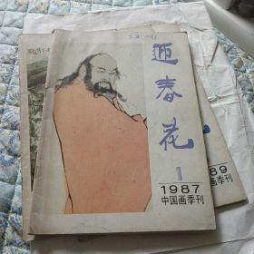 迎春花  1987,1期