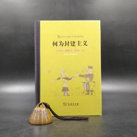 张绪山先生签名钤印《何为封建主义》(精)