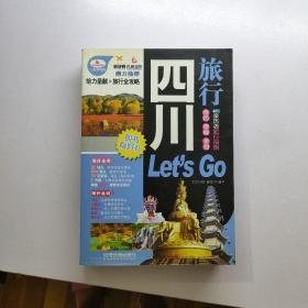 亲历者:四川旅行Let's Go         《存放214层》
