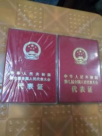 第六,第七届全国人民代表大会代表证2本合售,85品