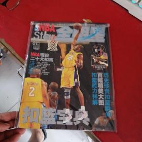 NBA STAR 扣篮宝典 2009年1月 总第233期 附带光盘海报