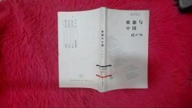 歌德与中国(读书文丛)