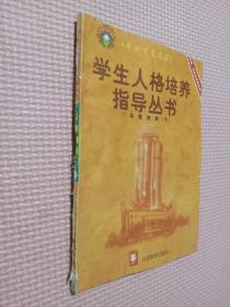 中华万有文库 学生人格培养指导丛书  7   品德培养  下.